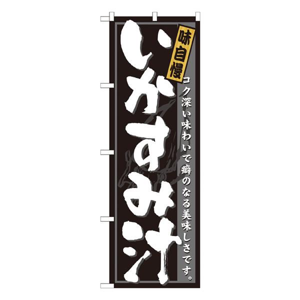 のぼり屋工房 のぼり いかすみ汁 21207 (取寄品)