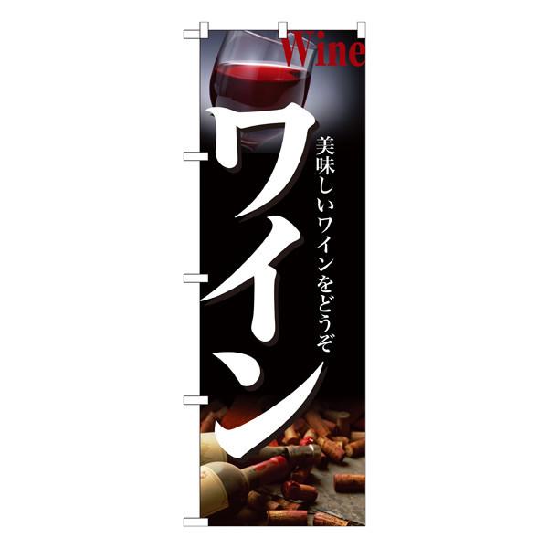 のぼり屋工房 のぼり ワイン 21220 (取寄品)