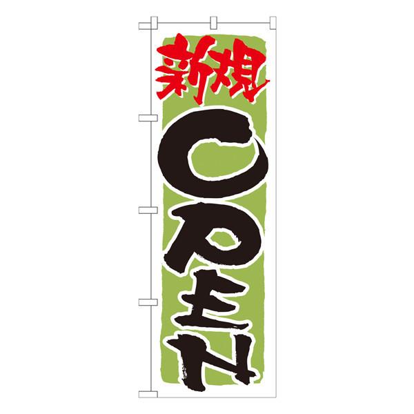 のぼり屋工房 のぼり 新規OPEN 黄緑 21230 (取寄品)