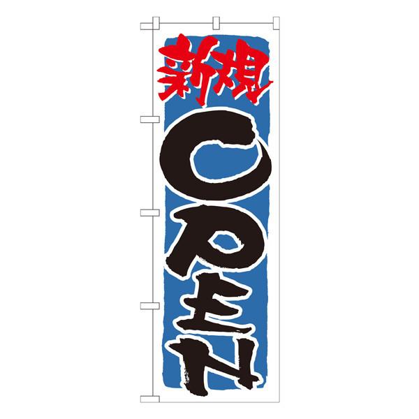 のぼり屋工房 のぼり 新規OPEN 青 21231 (取寄品)