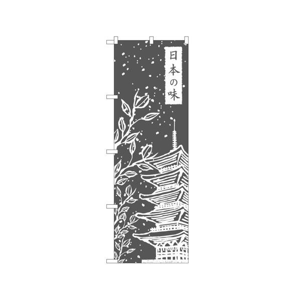 のぼり屋工房 のぼり 日本の味 21243 (取寄品)