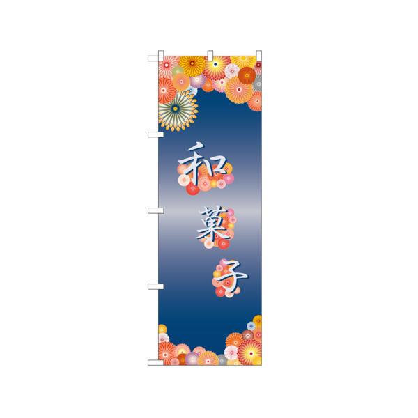 のぼり屋工房 のぼり 和菓子 21244 (取寄品)