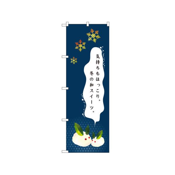 のぼり屋工房 のぼり 冬の和スイーツ 21246 (取寄品)