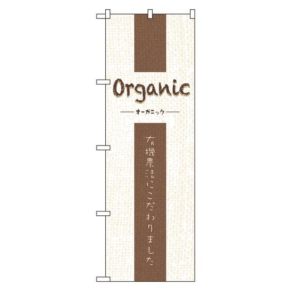 のぼり屋工房 のぼり Organic 21250 (取寄品)