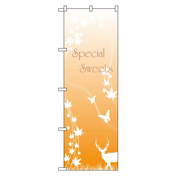 のぼり屋工房 のぼり Special Sweets 21254 (取寄品)