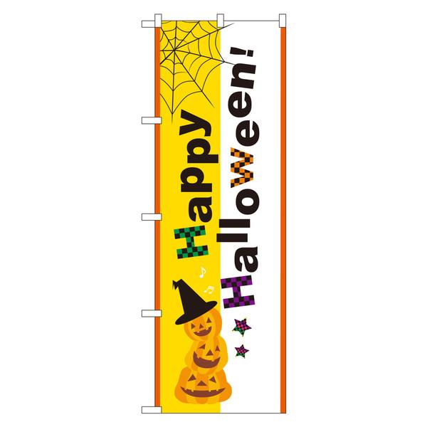 のぼり屋工房 のぼり Happy Halloween! 21255 (取寄品)