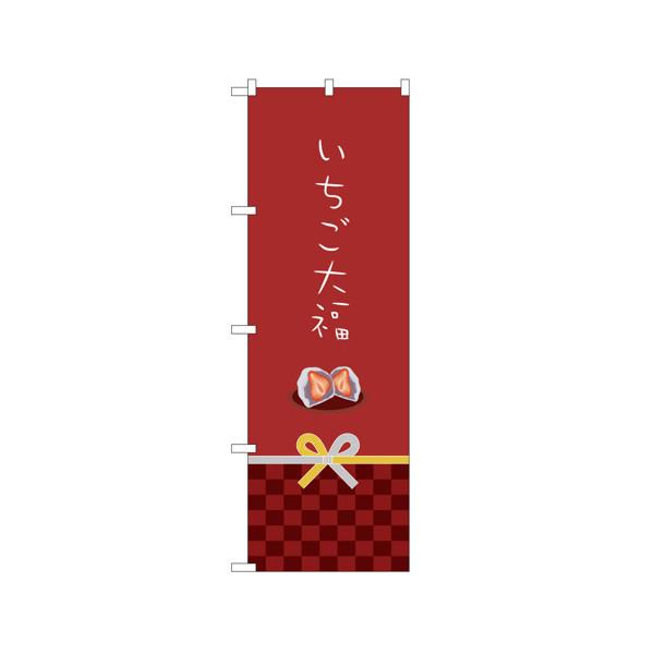 のぼり屋工房 のぼり いちご大福 21267 (取寄品)