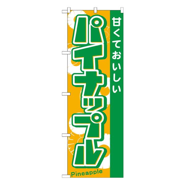 のぼり屋工房 のぼり パイナップル 21282 (取寄品)