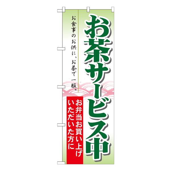のぼり屋工房 のぼり お茶サービス中 21334 (取寄品)