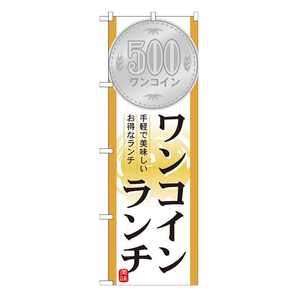 のぼり屋工房 のぼり ワンコインランチ 21353 (取寄品)