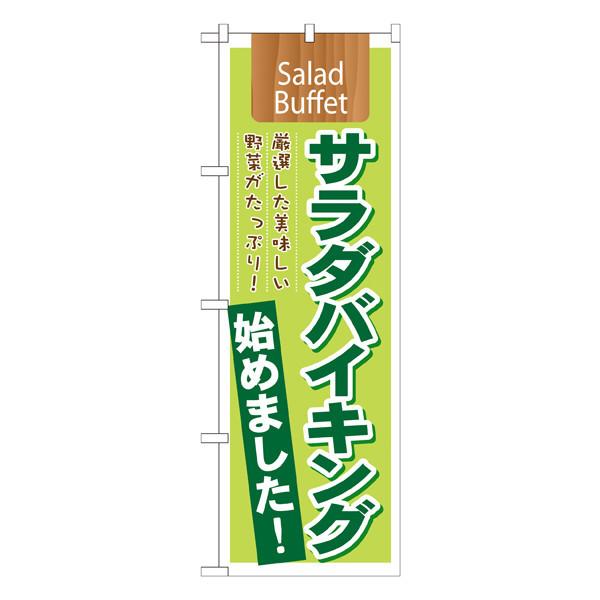 のぼり屋工房 のぼり サラダバイキング始めま salad 21355 (取寄品)