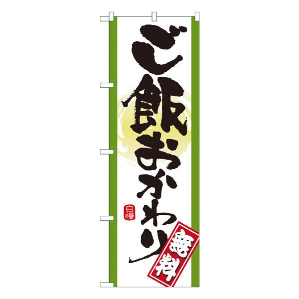 のぼり屋工房 のぼり ご飯おかわり 無料 21357 (取寄品)
