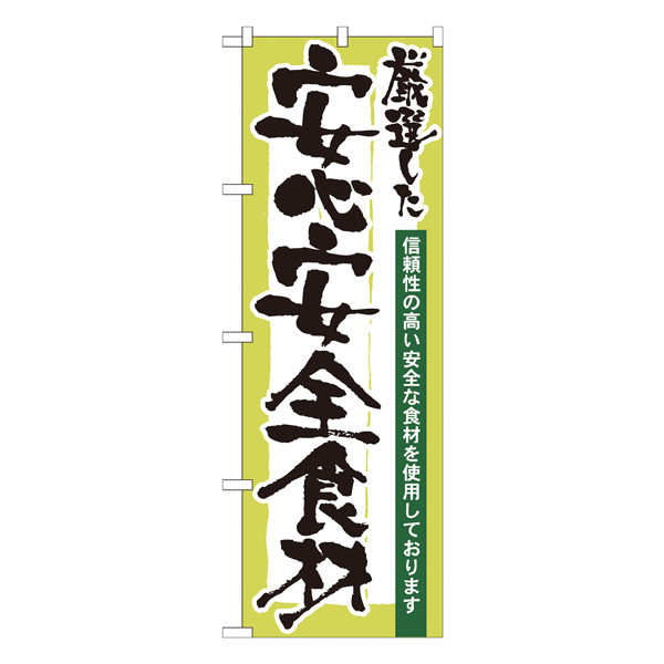 のぼり屋工房 のぼり 厳選した安心安全食材 21360 (取寄品)