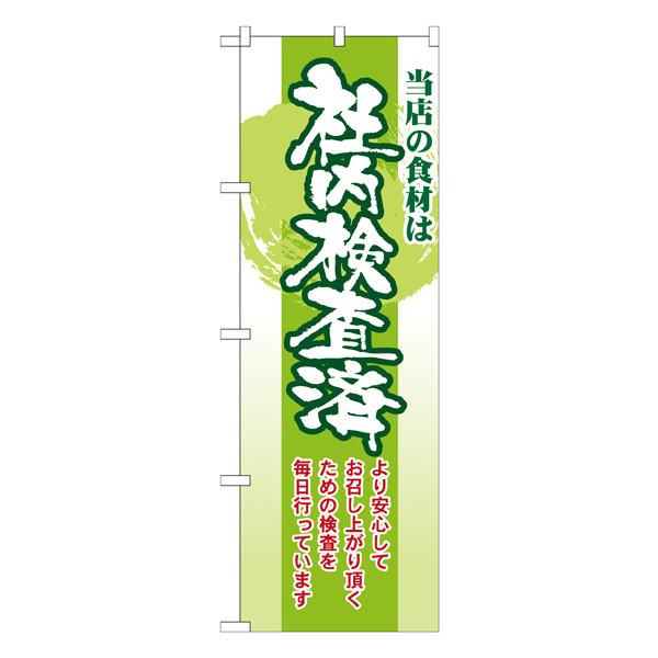 のぼり屋工房 のぼり 当店の食材は社内検査済 21361 (取寄品)