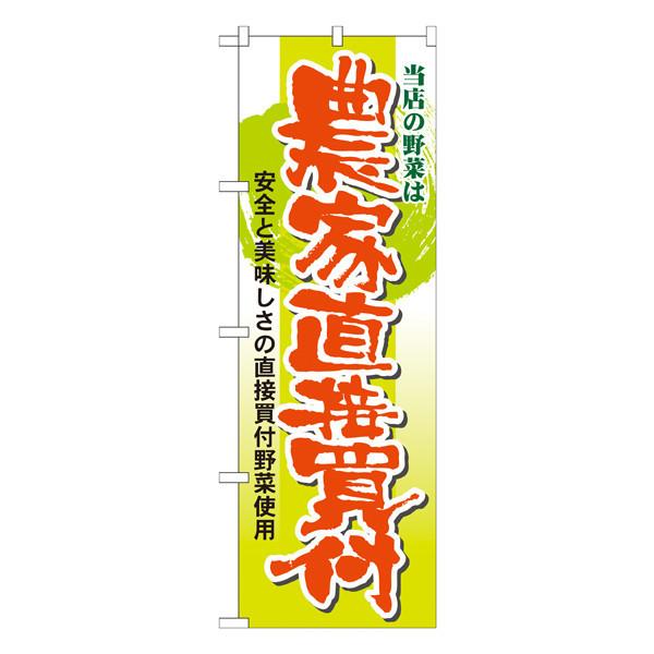 のぼり屋工房 のぼり 当店の野菜は農家直接買付 21362 (取寄品)