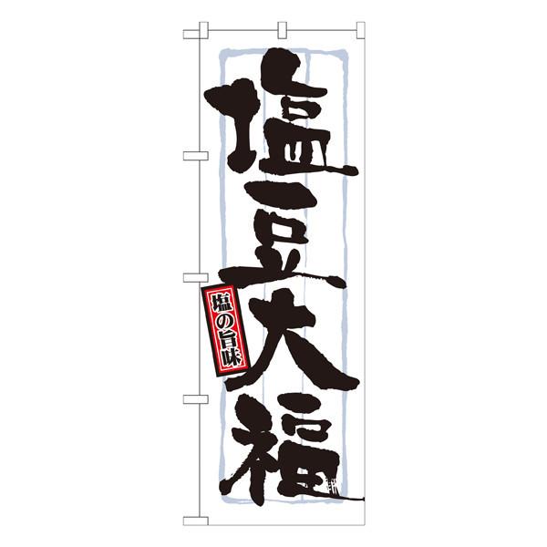 のぼり屋工房 のぼり 塩豆大福 21373 (取寄品)
