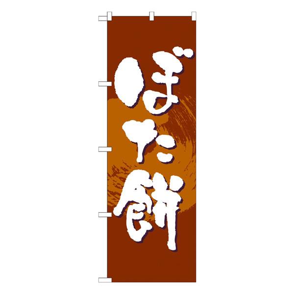 のぼり屋工房 のぼり ぼた餅 21377 (取寄品)