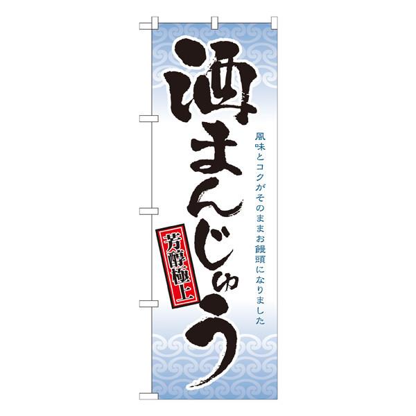 のぼり屋工房 のぼり 酒まんじゅう (取寄品)