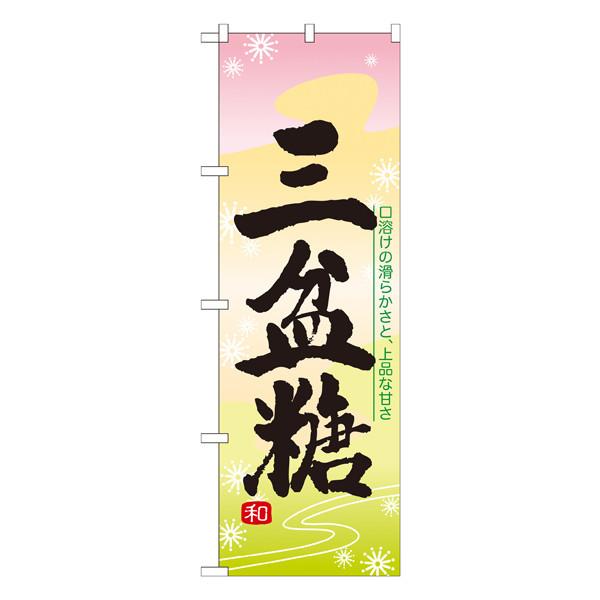 のぼり屋工房 のぼり 三盆糖 21384 (取寄品)