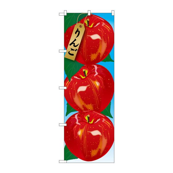 のぼり屋工房 のぼり りんご 絵旗(1) 21403 (取寄品)