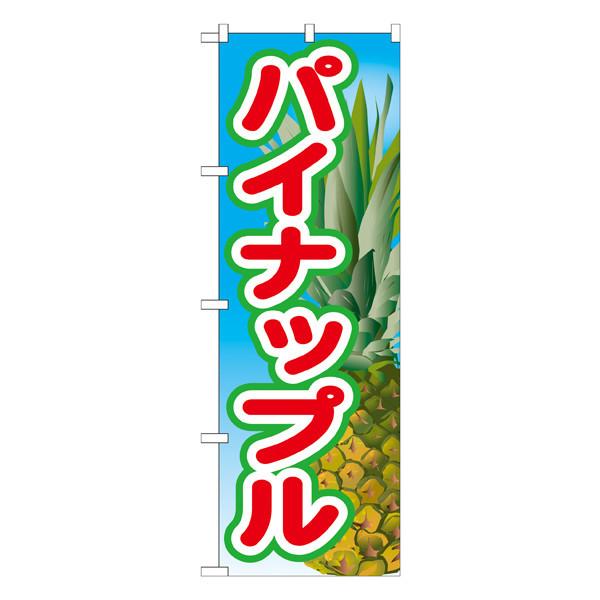 のぼり屋工房 のぼり パイナップル(2) 21428 (取寄品)