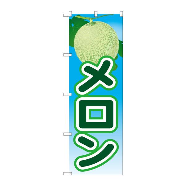 のぼり屋工房 のぼり メロン 絵旗(2) 21430 (取寄品)