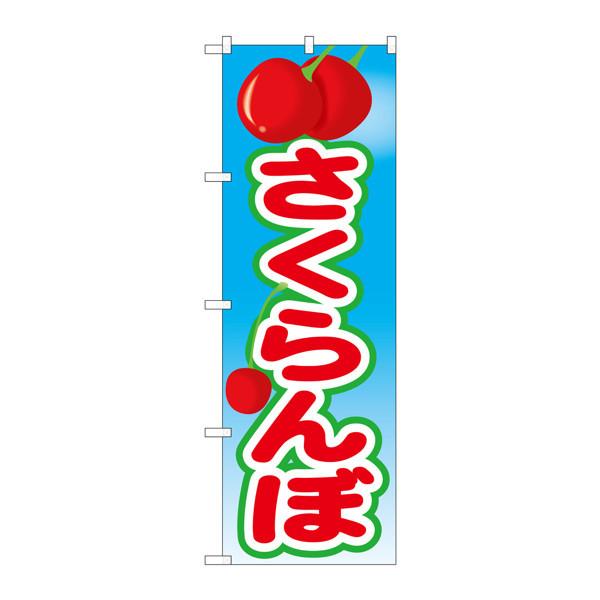 のぼり屋工房 のぼり さくらんぼ 絵旗(2) 21431 (取寄品)