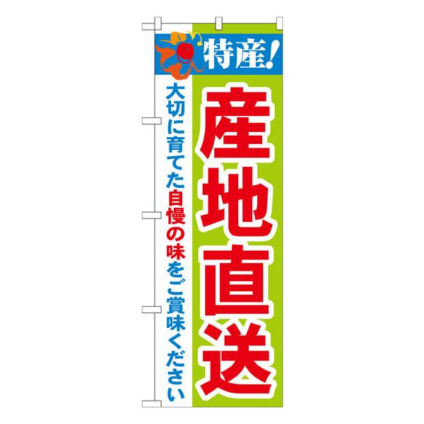 のぼり屋工房 のぼり 特産!産地直送 21517 (取寄品)