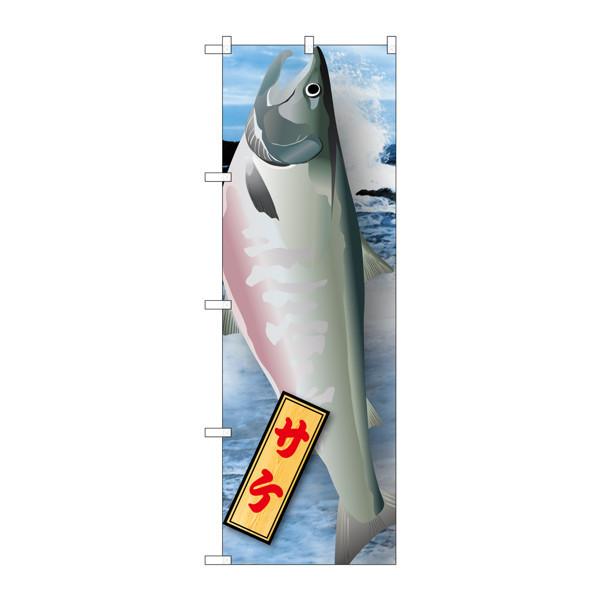 のぼり屋工房 のぼり サケ 絵旗 21584 (取寄品)