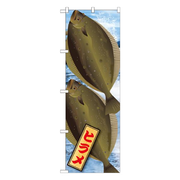 のぼり屋工房 のぼり ヒラメ 21586 (取寄品)