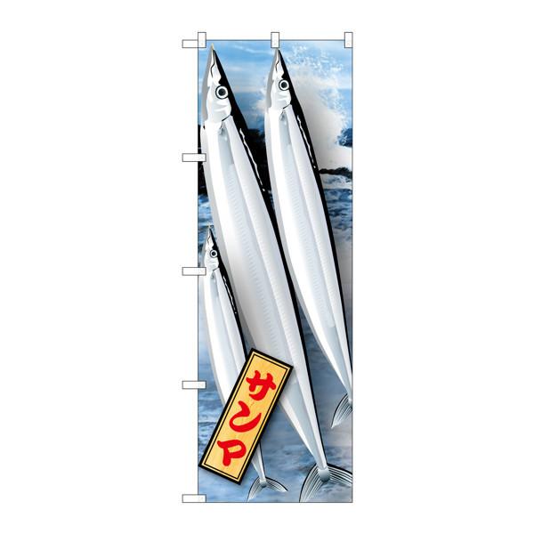 のぼり屋工房 のぼり サンマ 絵旗 21588 (取寄品)