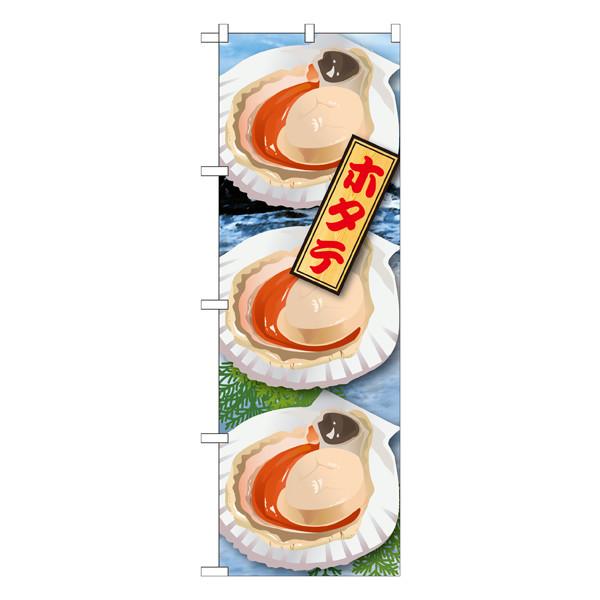のぼり屋工房 のぼり ホタテ(1) 21600 (取寄品)