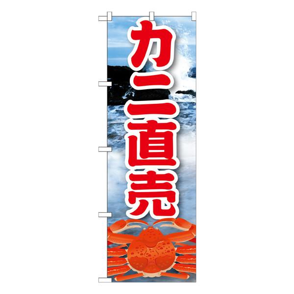 のぼり屋工房 のぼり カニ直売 21601 (取寄品)