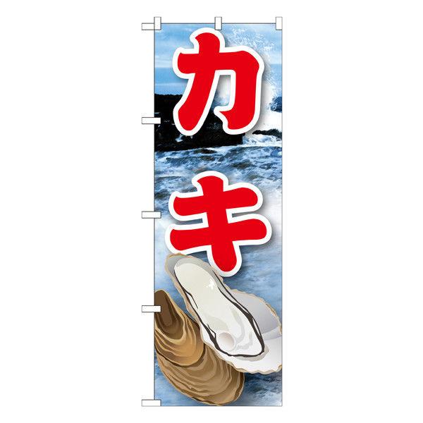 のぼり屋工房 のぼり カキ 21604 (取寄品)