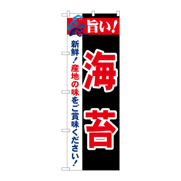 のぼり屋工房 のぼり 旨い!海苔 21666 (取寄品)
