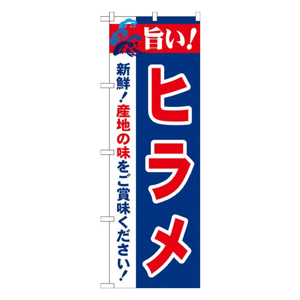 のぼり屋工房 のぼり 旨い!ヒラメ 21673 (取寄品)