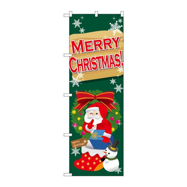 のぼり屋工房 のぼり ビッグ靴下サンタ 21988 (取寄品)
