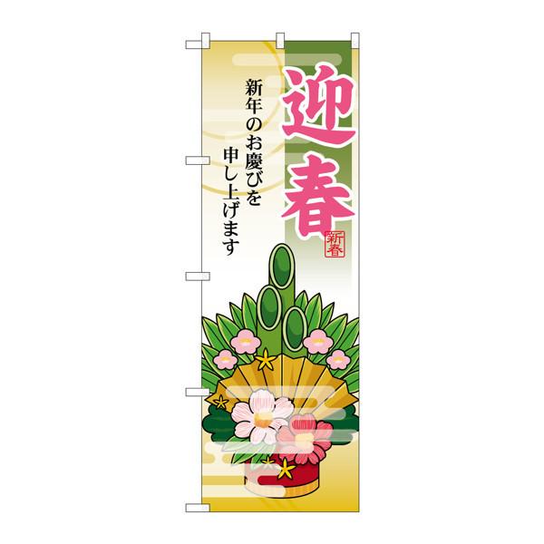 のぼり屋工房 のぼり 迎春 門松 21990 (取寄品)