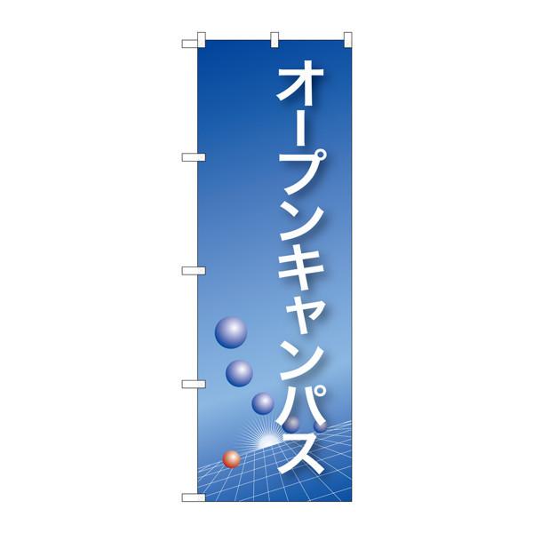 のぼり屋工房 のぼり オープンキャンパス(青) 22325 (取寄品)