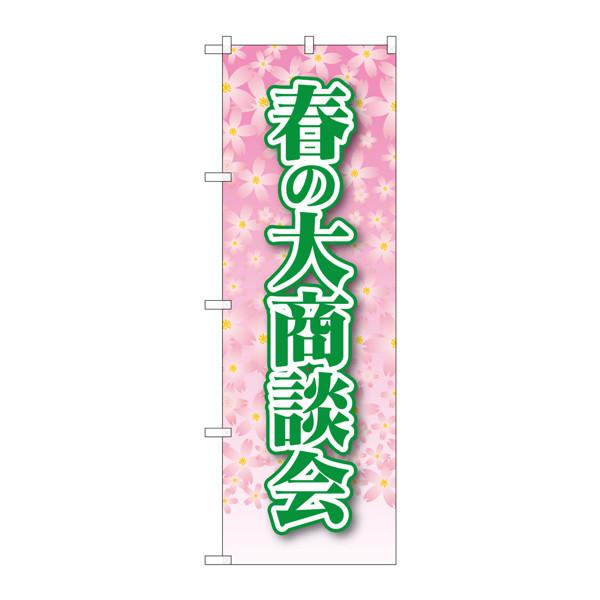 のぼり屋工房 のぼり 春の大商談会 22326 (取寄品)
