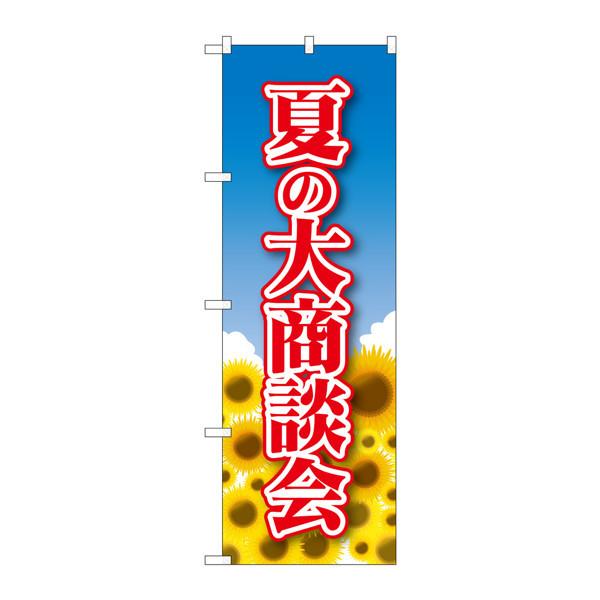 のぼり屋工房 のぼり 夏の大商談会 22327 (取寄品)