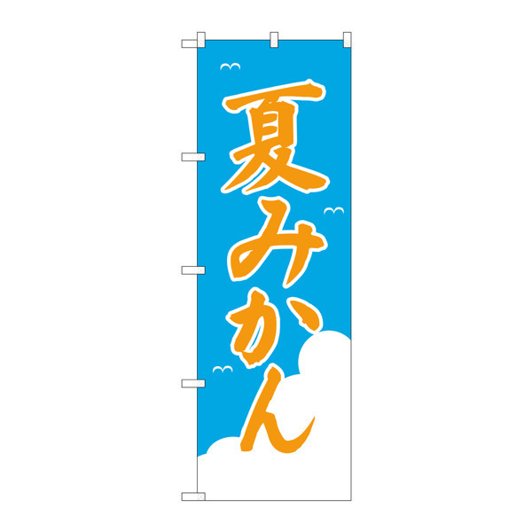 のぼり屋工房 のぼり 夏みかん 2237 (取寄品)
