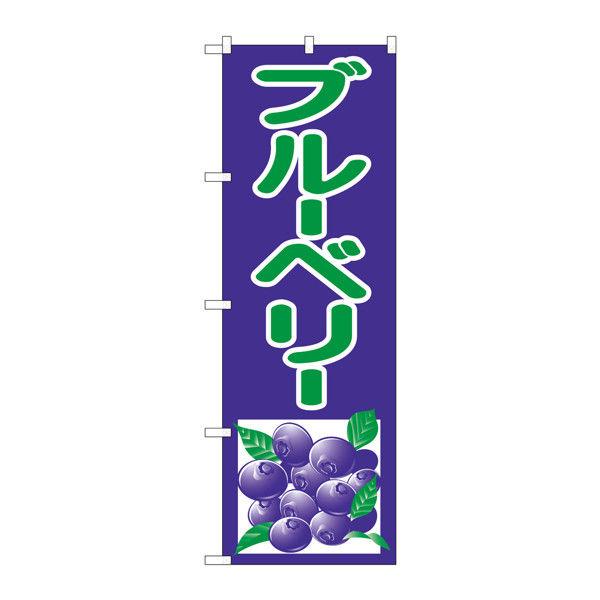 のぼり屋工房 のぼり ブルーベリー 2242 (取寄品)