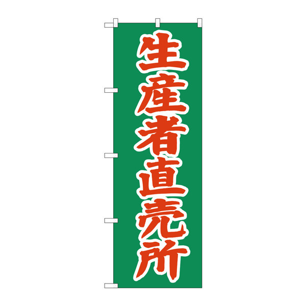 のぼり屋工房 のぼり 生産者直売所 2244 (取寄品)