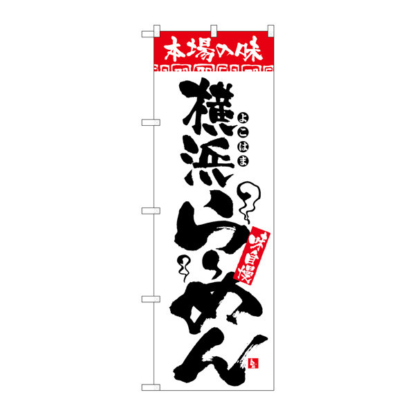 のぼり屋工房 のぼり H-2317 本場の味 横浜らーめん 2317 (取寄品)