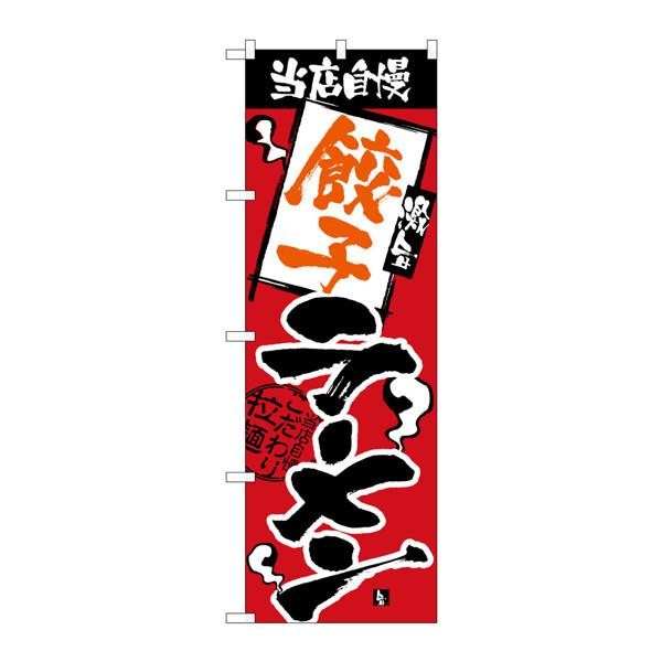 のぼり屋工房 のぼり H-2334 当店自慢 餃子ラーメン 2334 (取寄品)