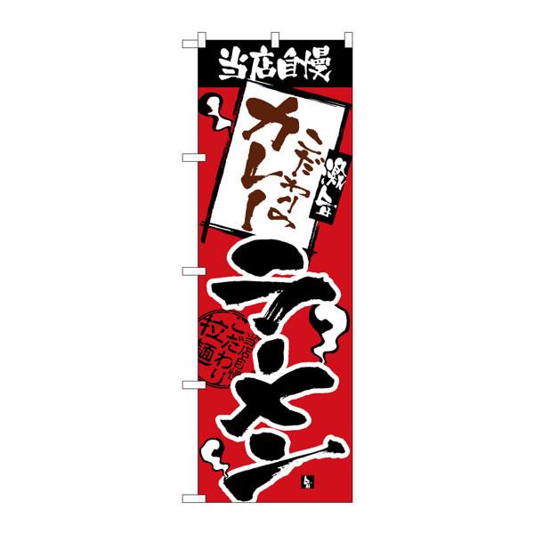 のぼり屋工房 のぼり H-2343 当店自慢 カレーラーメン 2343 (取寄品)