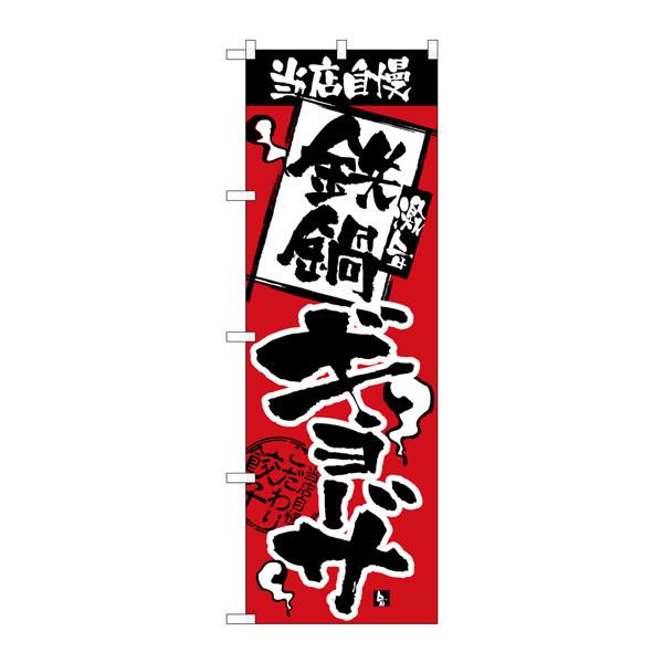 のぼり屋工房 のぼり H-2363 当店自慢 鉄鍋ギョーザ 2363 (取寄品)