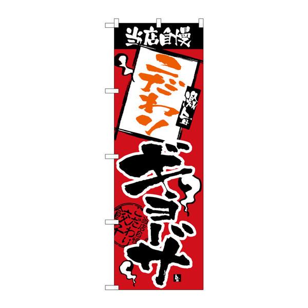 のぼり屋工房 のぼり H-2368 当店自慢 こだわりギョーザ 2368 (取寄品)