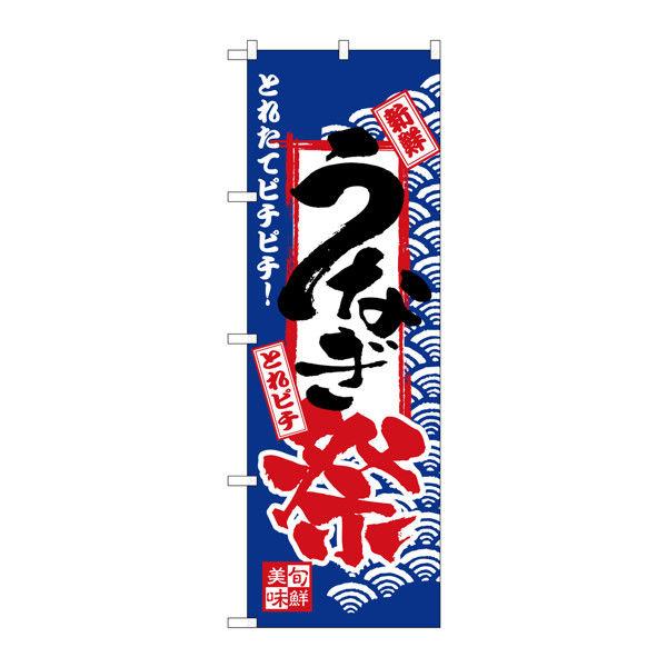 のぼり屋工房 のぼり H-2397 うなぎ祭 2397 (取寄品)